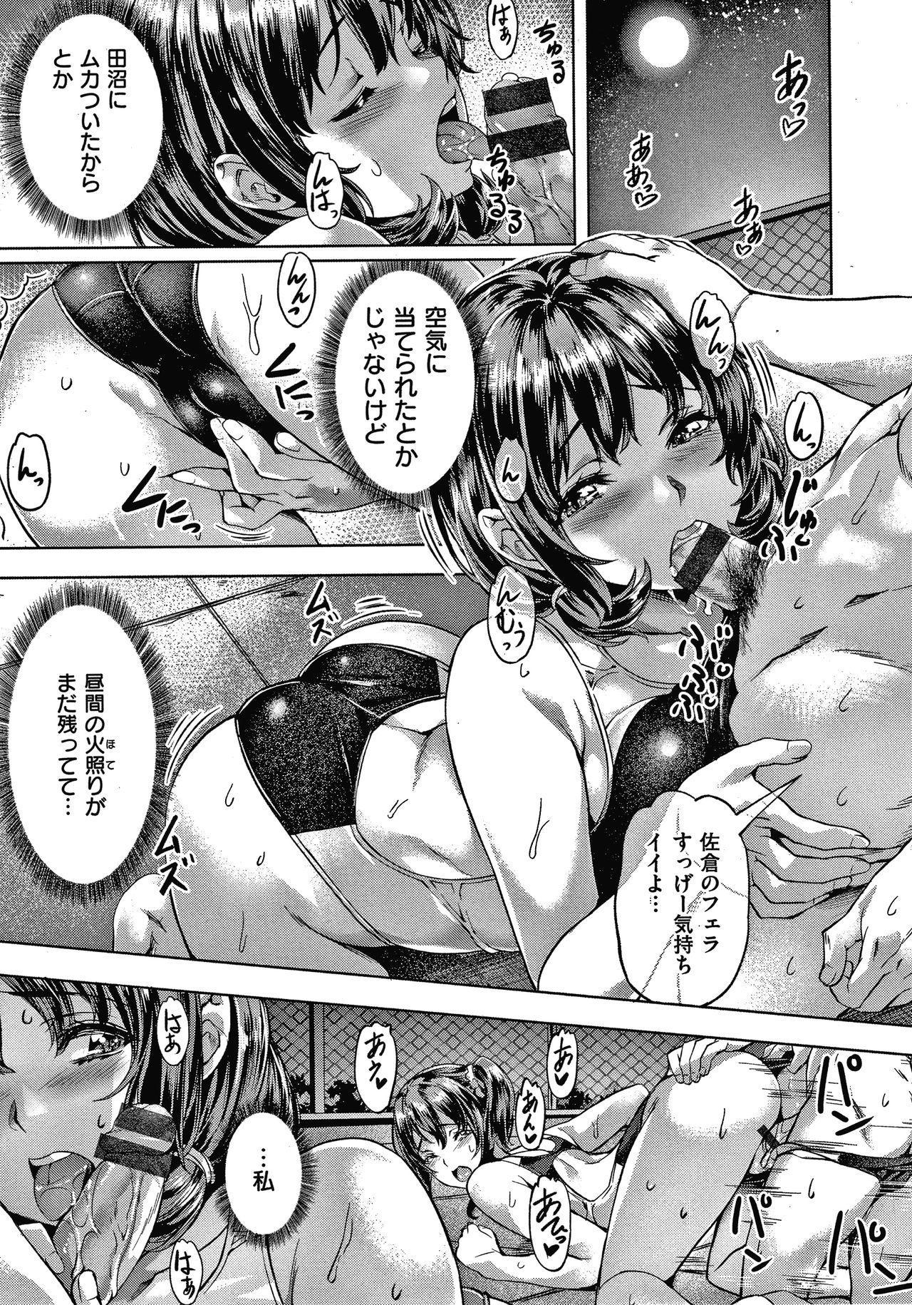 Suki yori Atsui no... 177