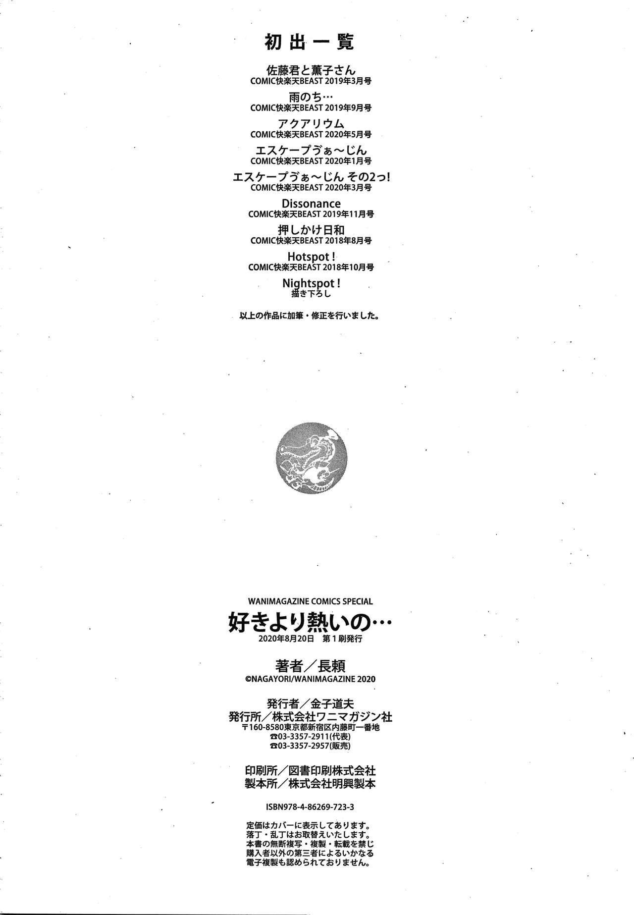 Suki yori Atsui no... 182