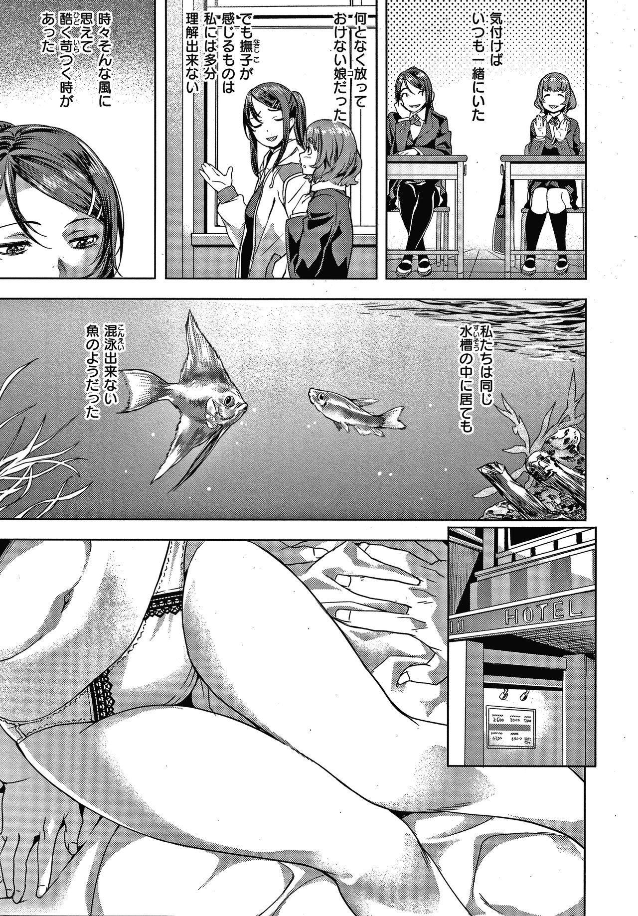 Suki yori Atsui no... 54