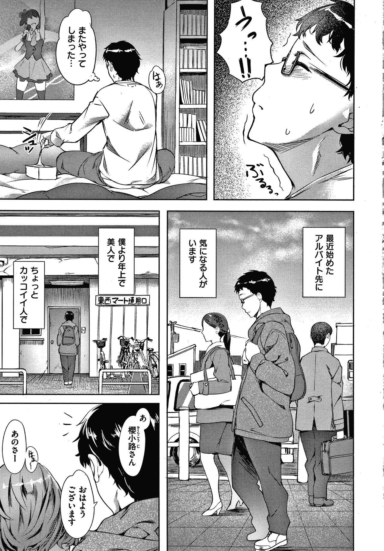 Suki yori Atsui no... 7