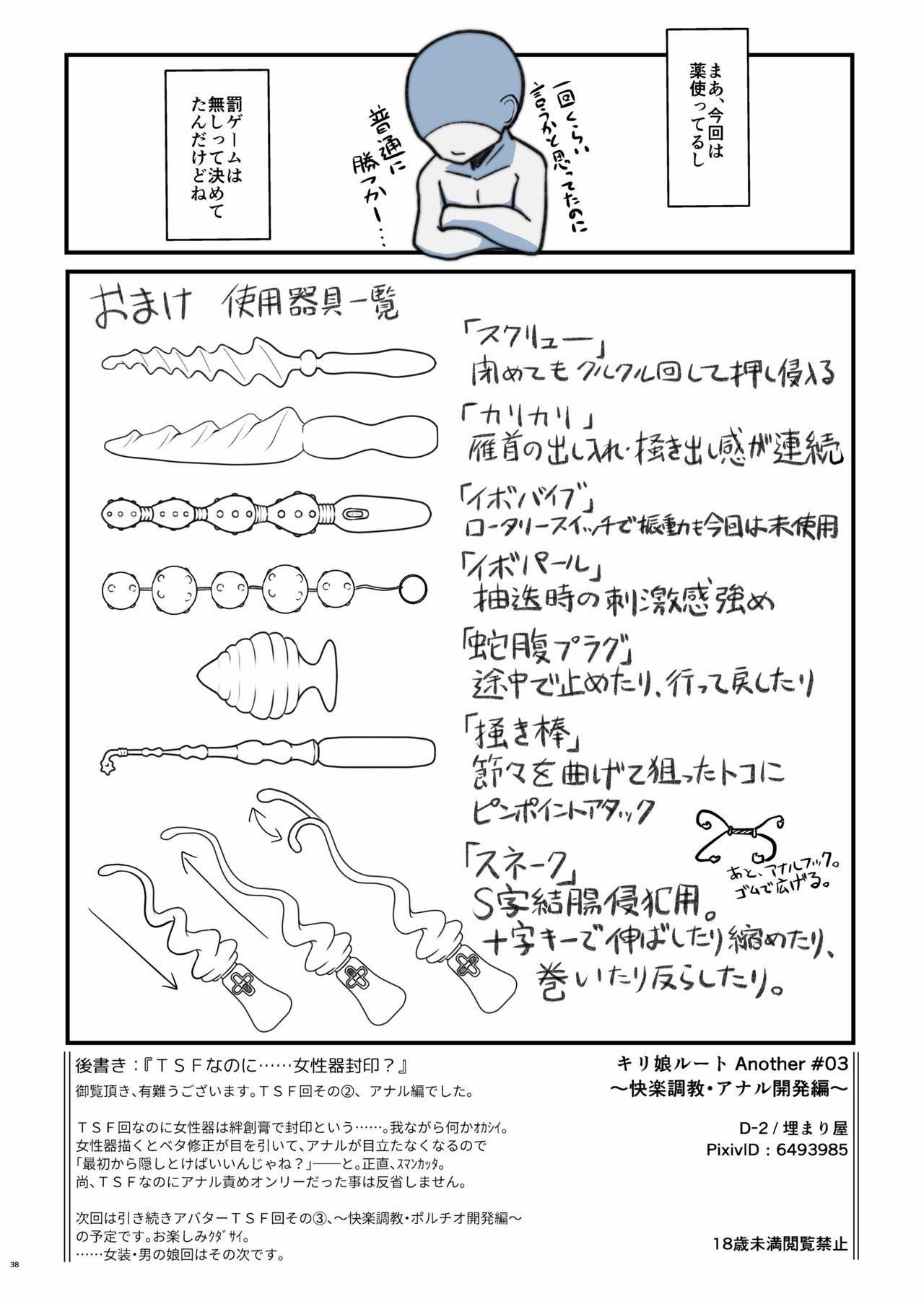 Kiriko Route Another #03 36