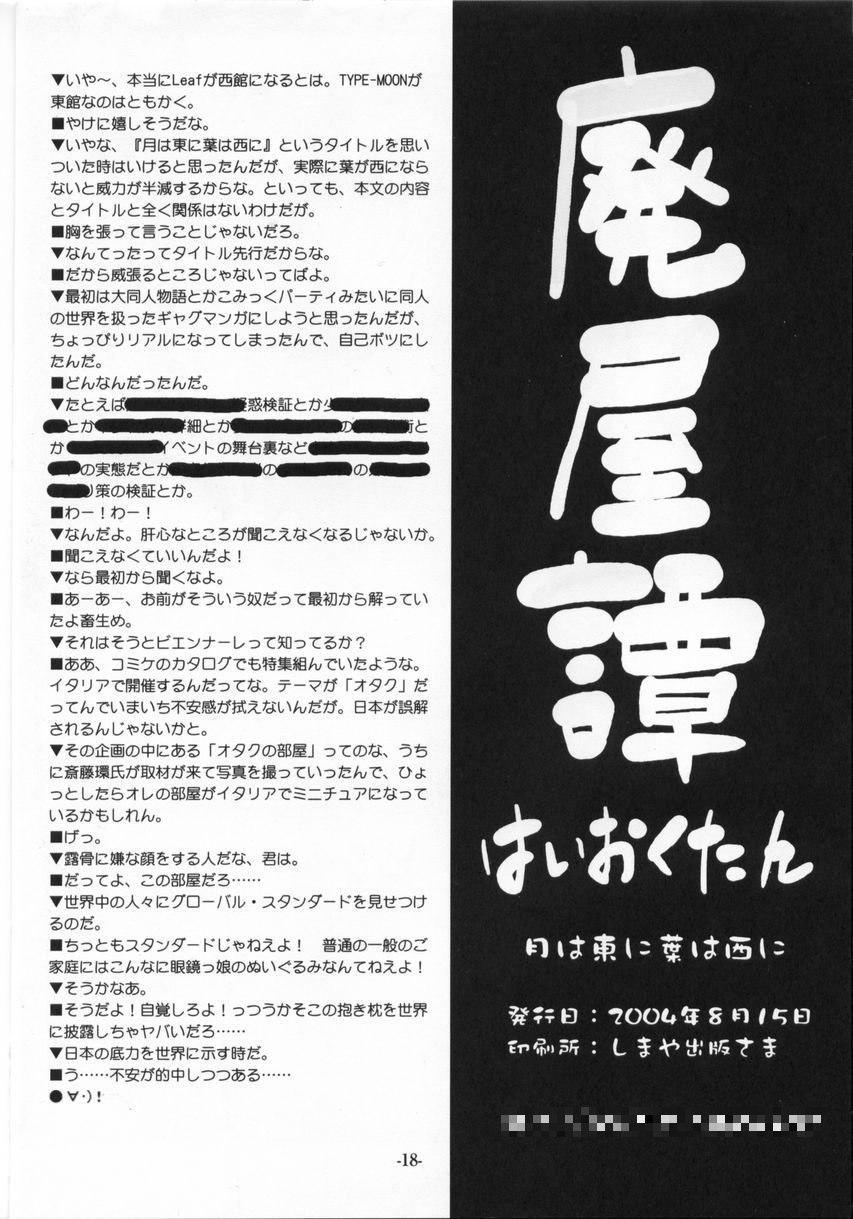 Tsuki wa Azuma ni ha wa Nishi ni 16