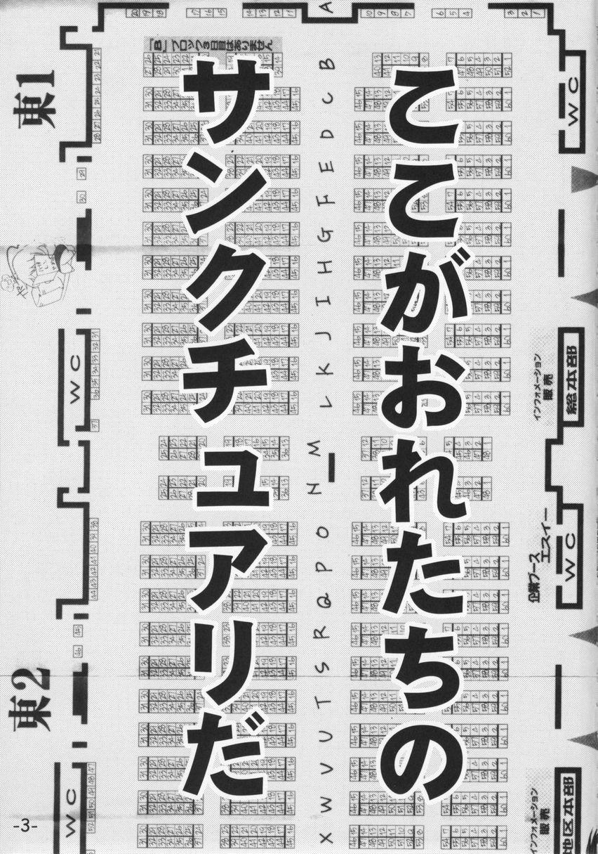 Tsuki wa Azuma ni ha wa Nishi ni 1