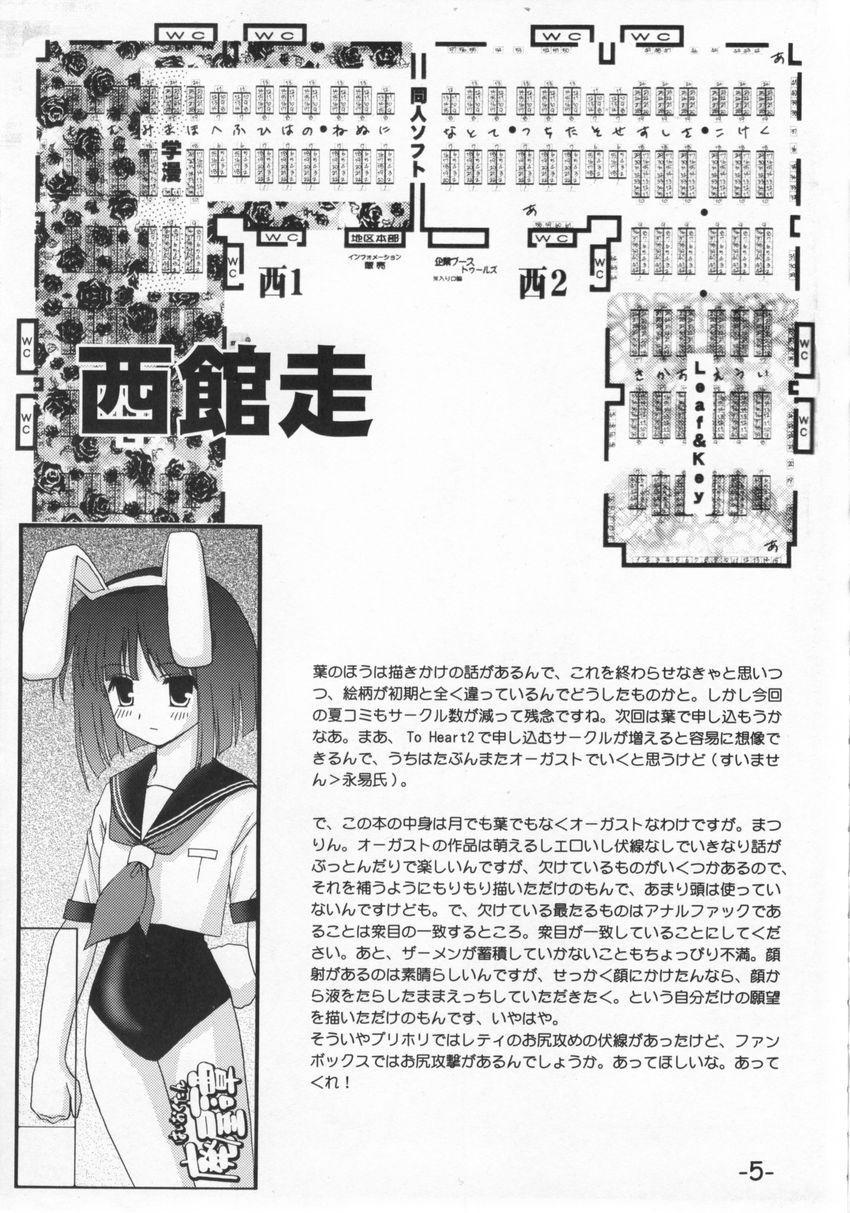 Tsuki wa Azuma ni ha wa Nishi ni 3
