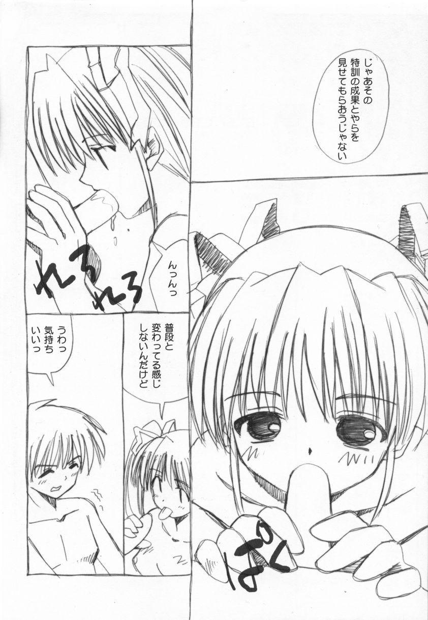 Tsuki wa Azuma ni ha wa Nishi ni 4