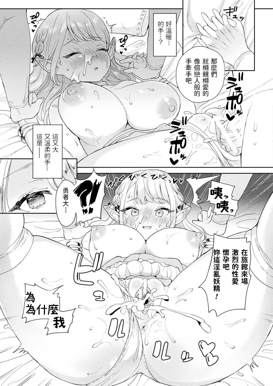Choroi yo! Yurufuwa Elf-chan 10