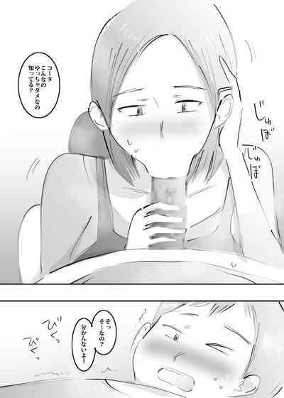 Hajimete Mama to Yattara Sono Mama Hamatta Hanashi. 0