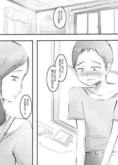 Hajimete Mama to Yattara Sono Mama Hamatta Hanashi. 3