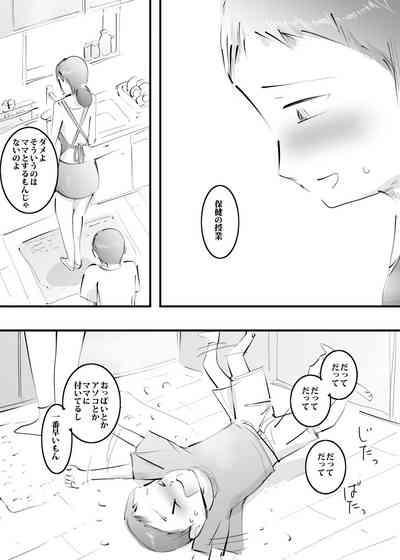 Hajimete Mama to Yattara Sono Mama Hamatta Hanashi. 4
