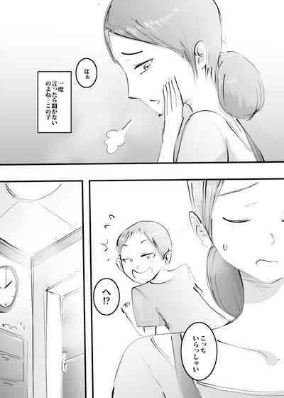 Hajimete Mama to Yattara Sono Mama Hamatta Hanashi. 5