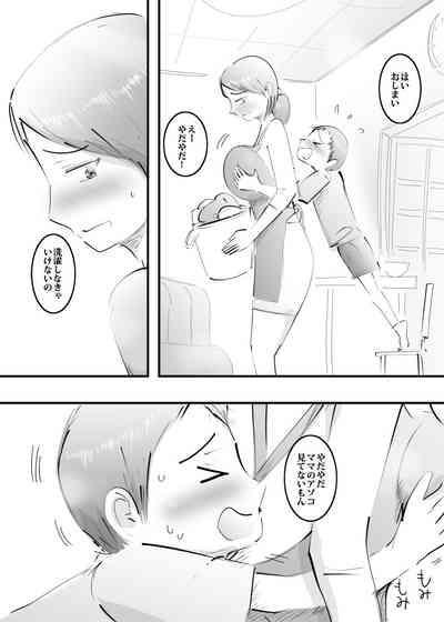 Hajimete Mama to Yattara Sono Mama Hamatta Hanashi. 8