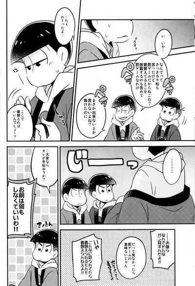 Ikasama Rokenchuu Batsu Game Shikkouchuu 9