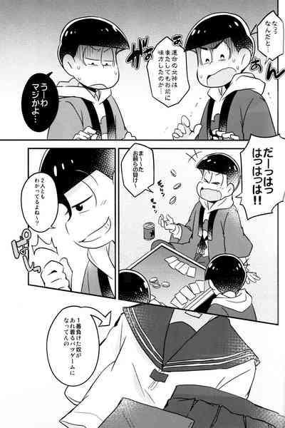 Ikasama Rokenchuu Batsu Game Shikkouchuu 2