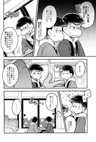 Ikasama Rokenchuu Batsu Game Shikkouchuu 3