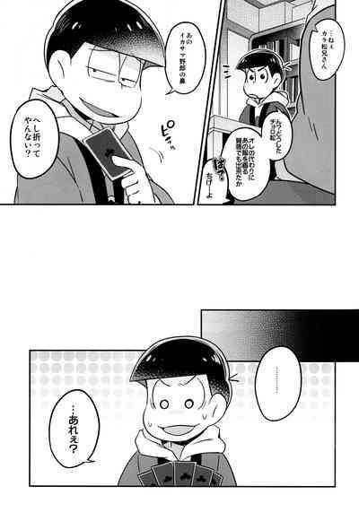 Ikasama Rokenchuu Batsu Game Shikkouchuu 4