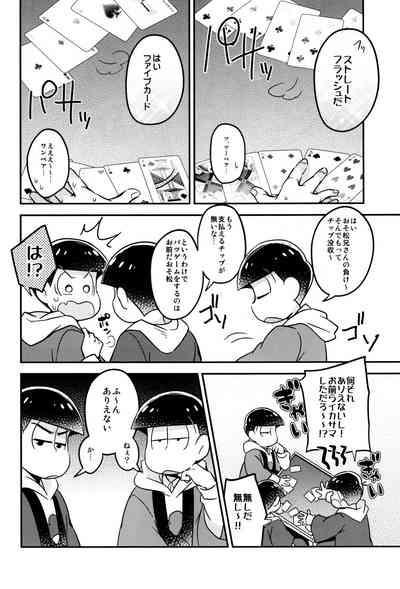 Ikasama Rokenchuu Batsu Game Shikkouchuu 5
