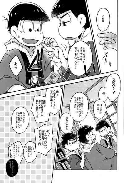 Ikasama Rokenchuu Batsu Game Shikkouchuu 6