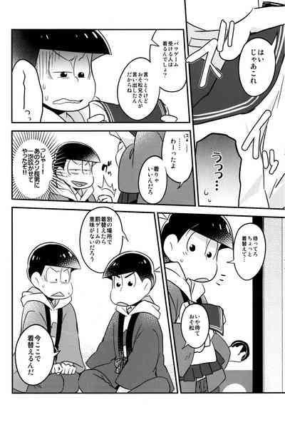 Ikasama Rokenchuu Batsu Game Shikkouchuu 7
