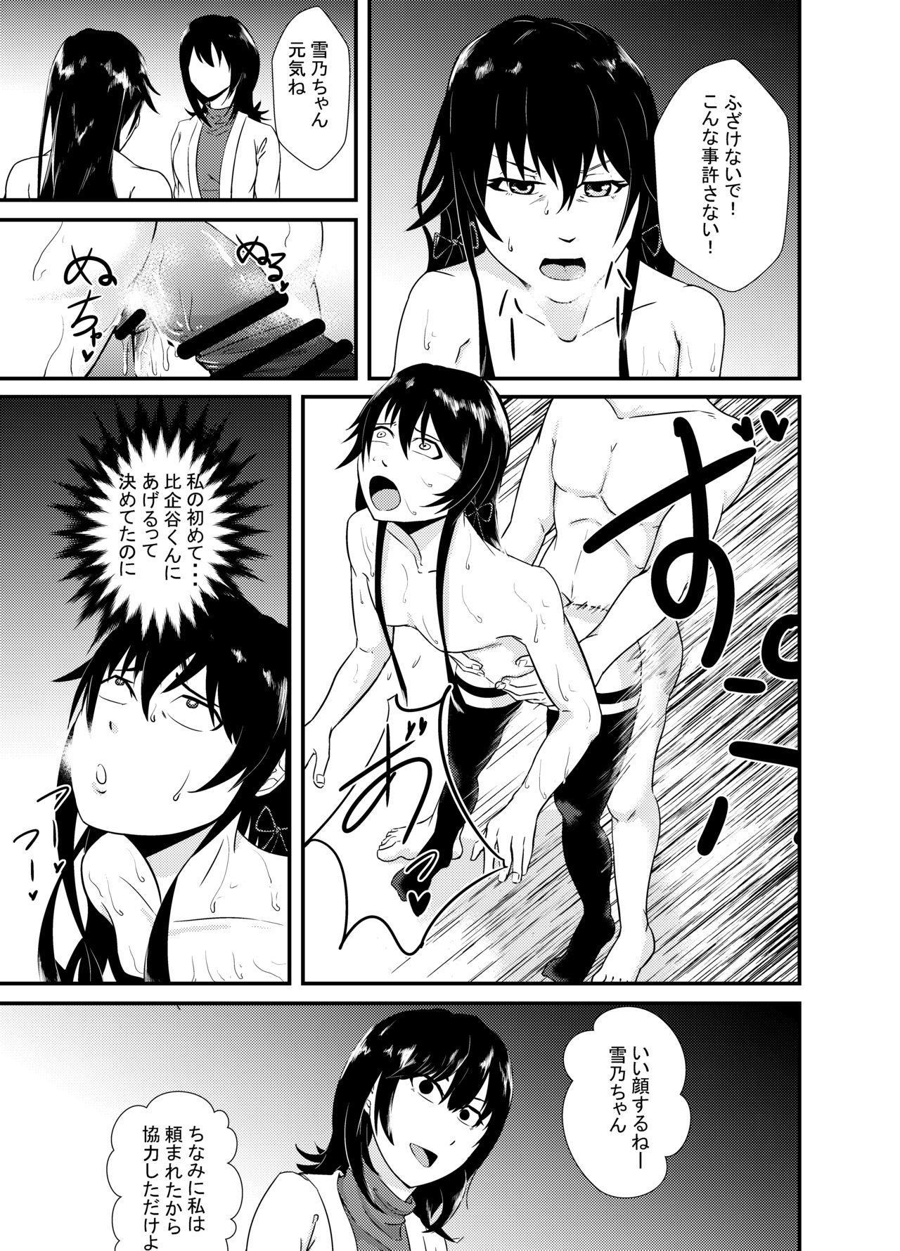 """Yukinoshita Yukino no """"Honmono"""" 12"""