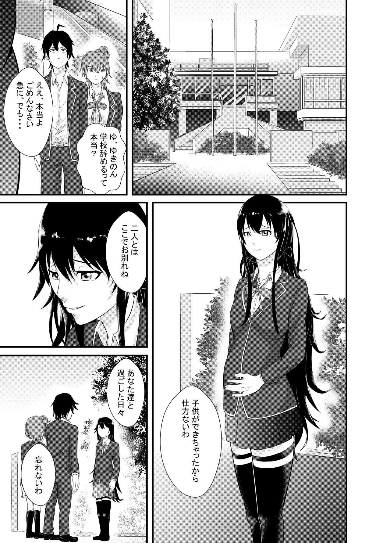 """Yukinoshita Yukino no """"Honmono"""" 24"""