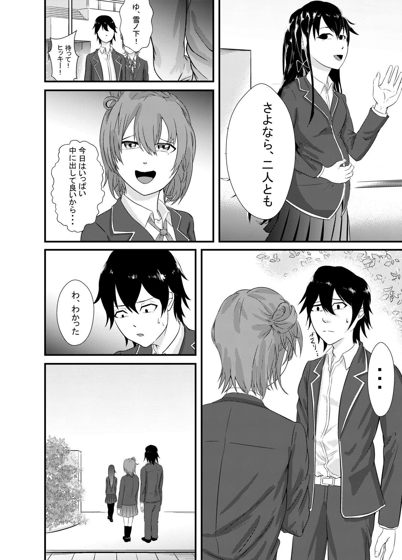 """Yukinoshita Yukino no """"Honmono"""" 25"""