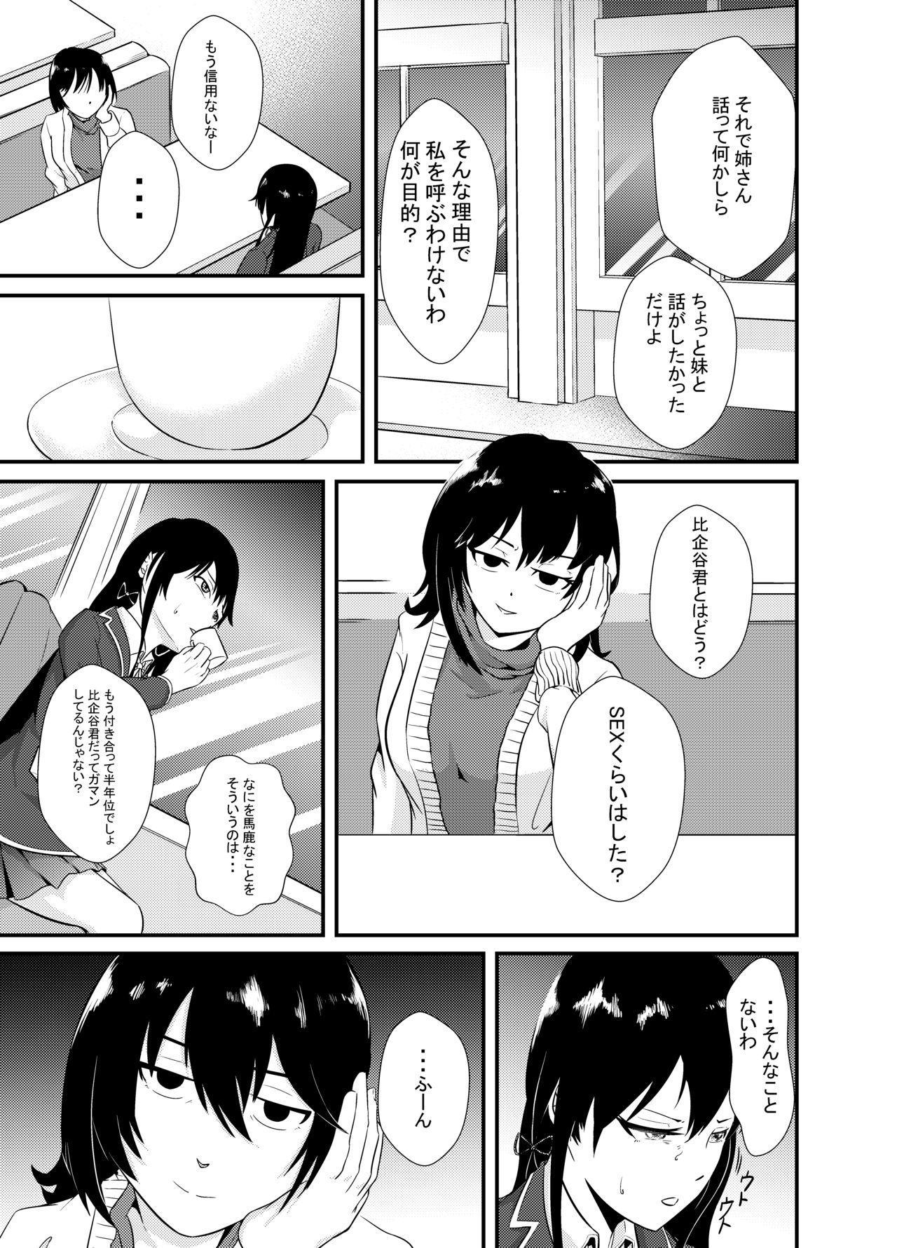 """Yukinoshita Yukino no """"Honmono"""" 4"""