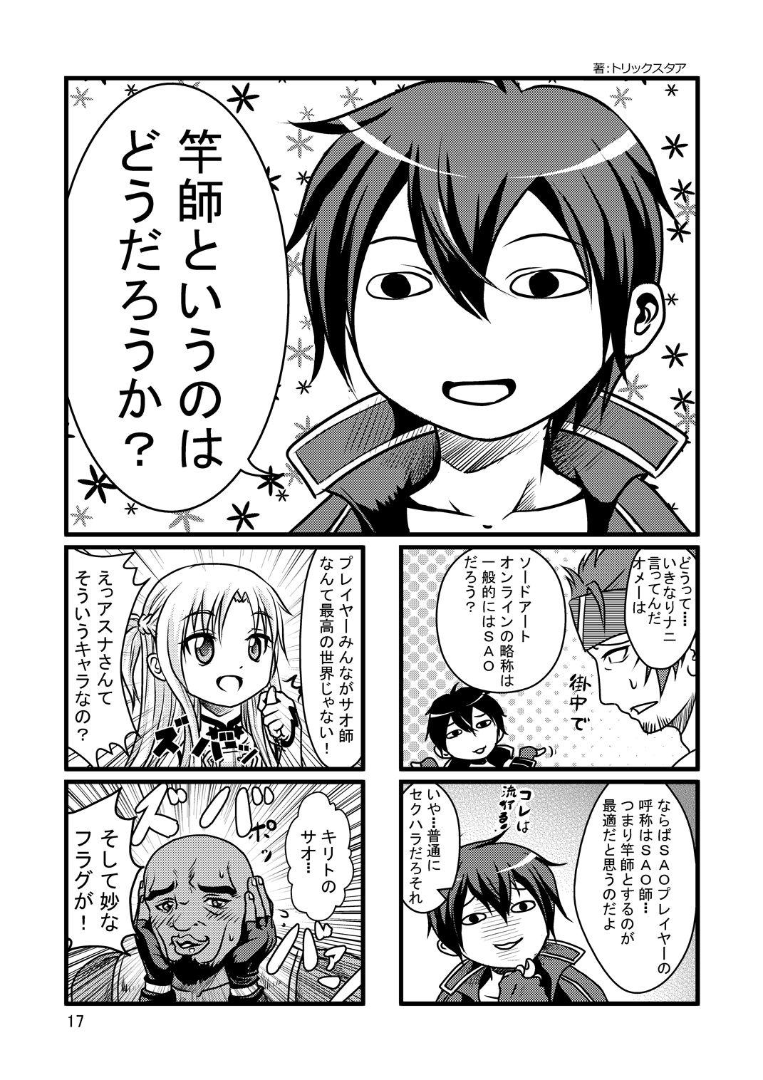 Bitch de H na Asuna-chan 15