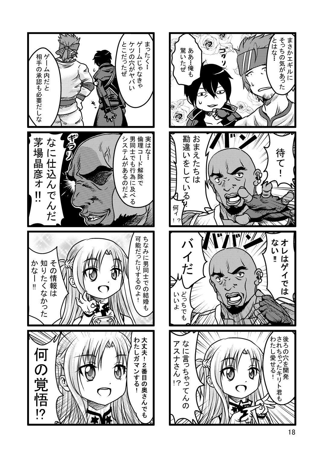Bitch de H na Asuna-chan 16