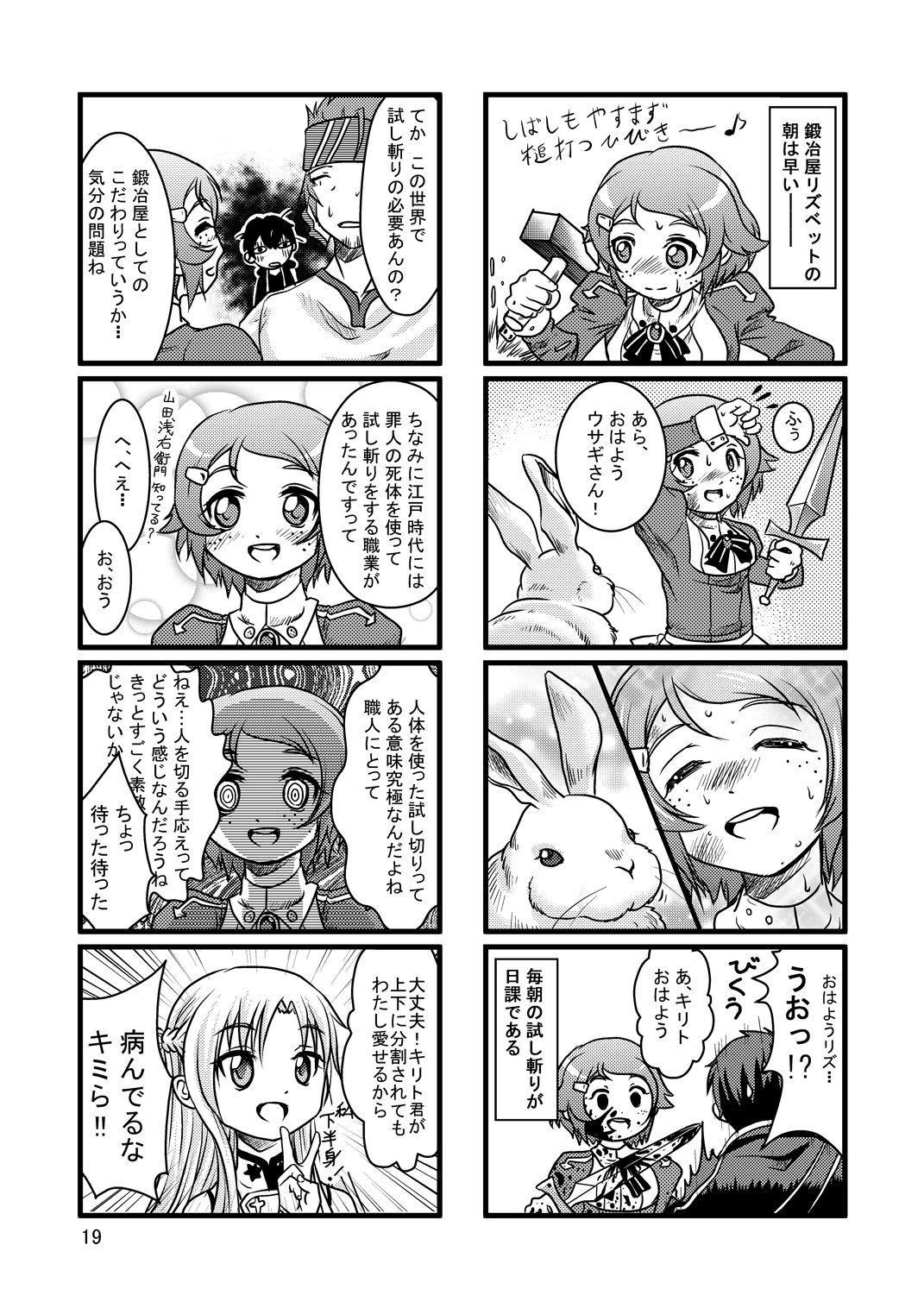 Bitch de H na Asuna-chan 17