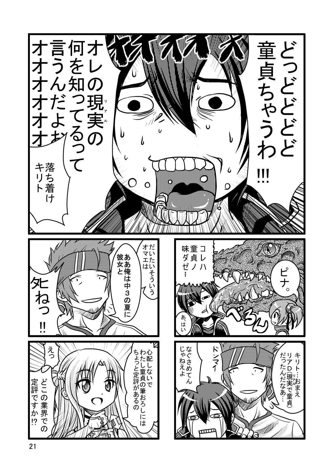 Bitch de H na Asuna-chan 19