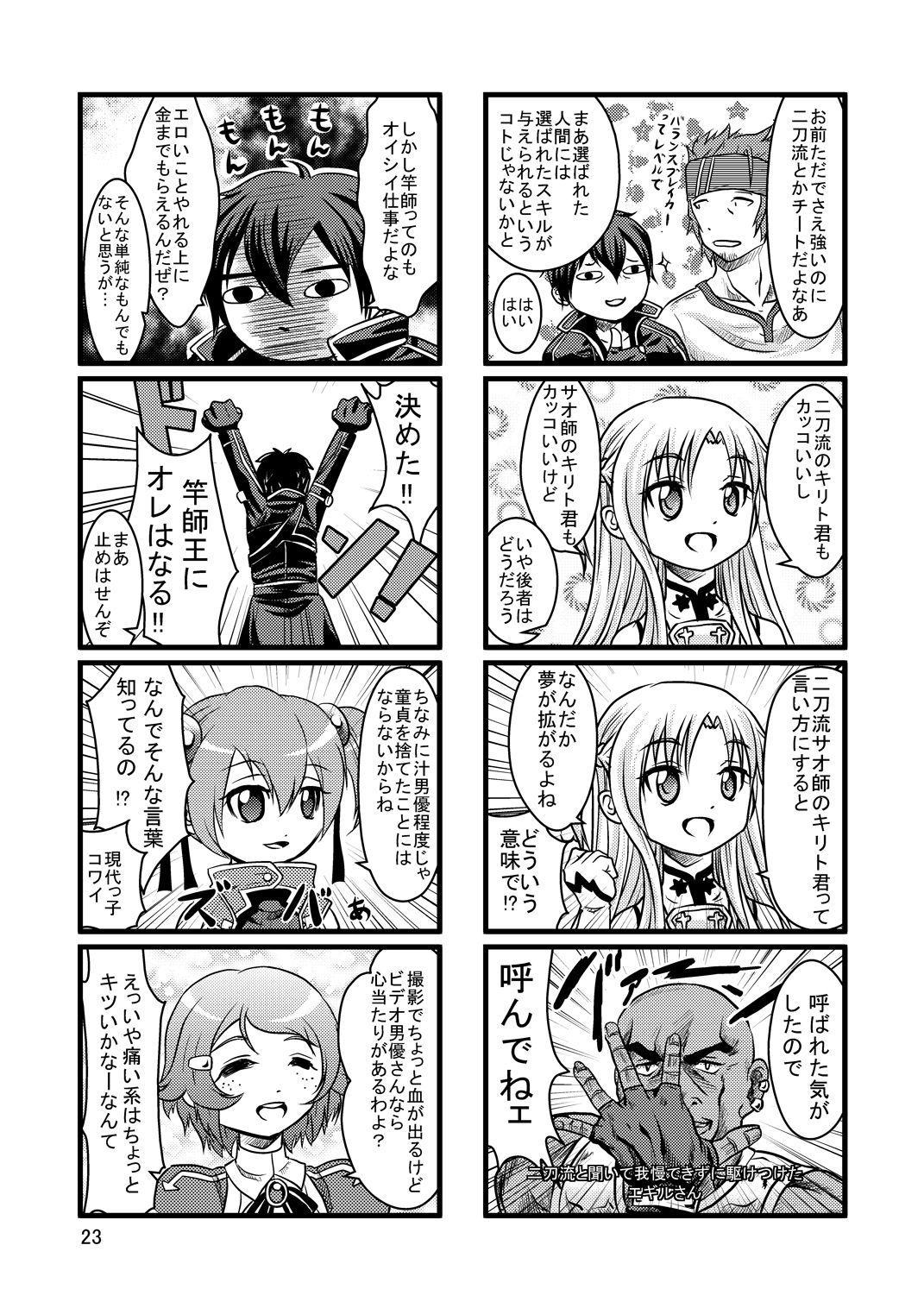 Bitch de H na Asuna-chan 21