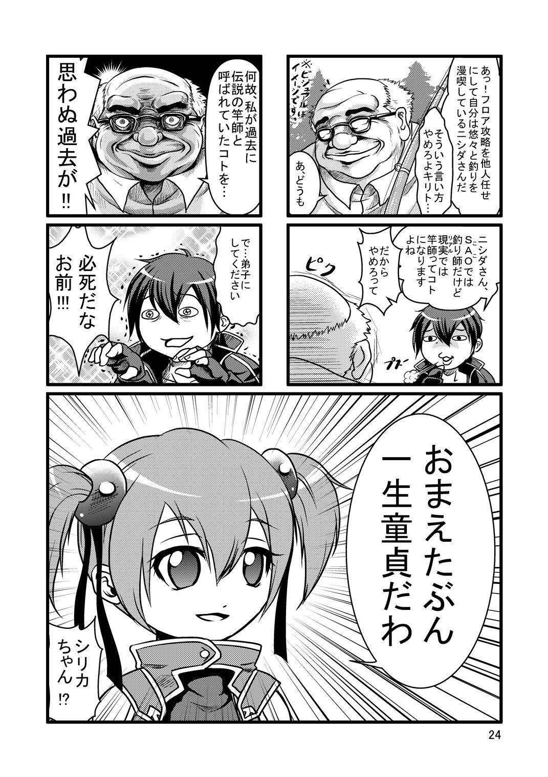 Bitch de H na Asuna-chan 22