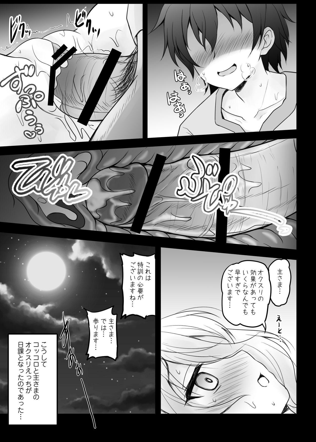 Kokkoro to Aruji-sama no Okusuri Ecchi Nisshi 14