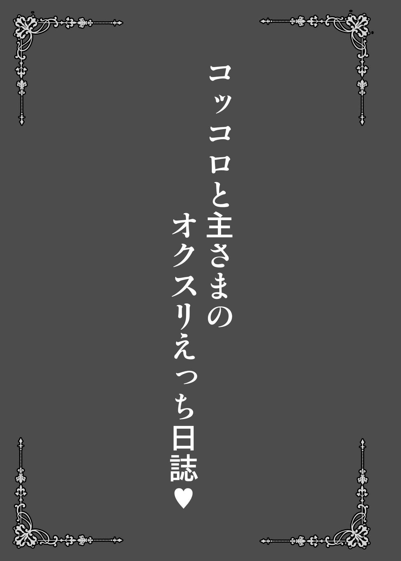 Kokkoro to Aruji-sama no Okusuri Ecchi Nisshi 2