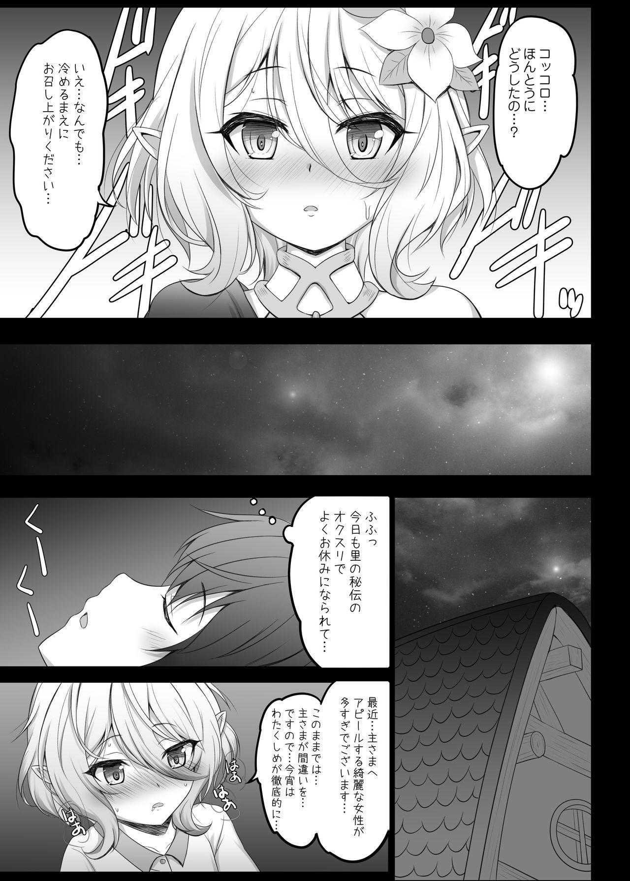 Kokkoro to Aruji-sama no Okusuri Ecchi Nisshi 6