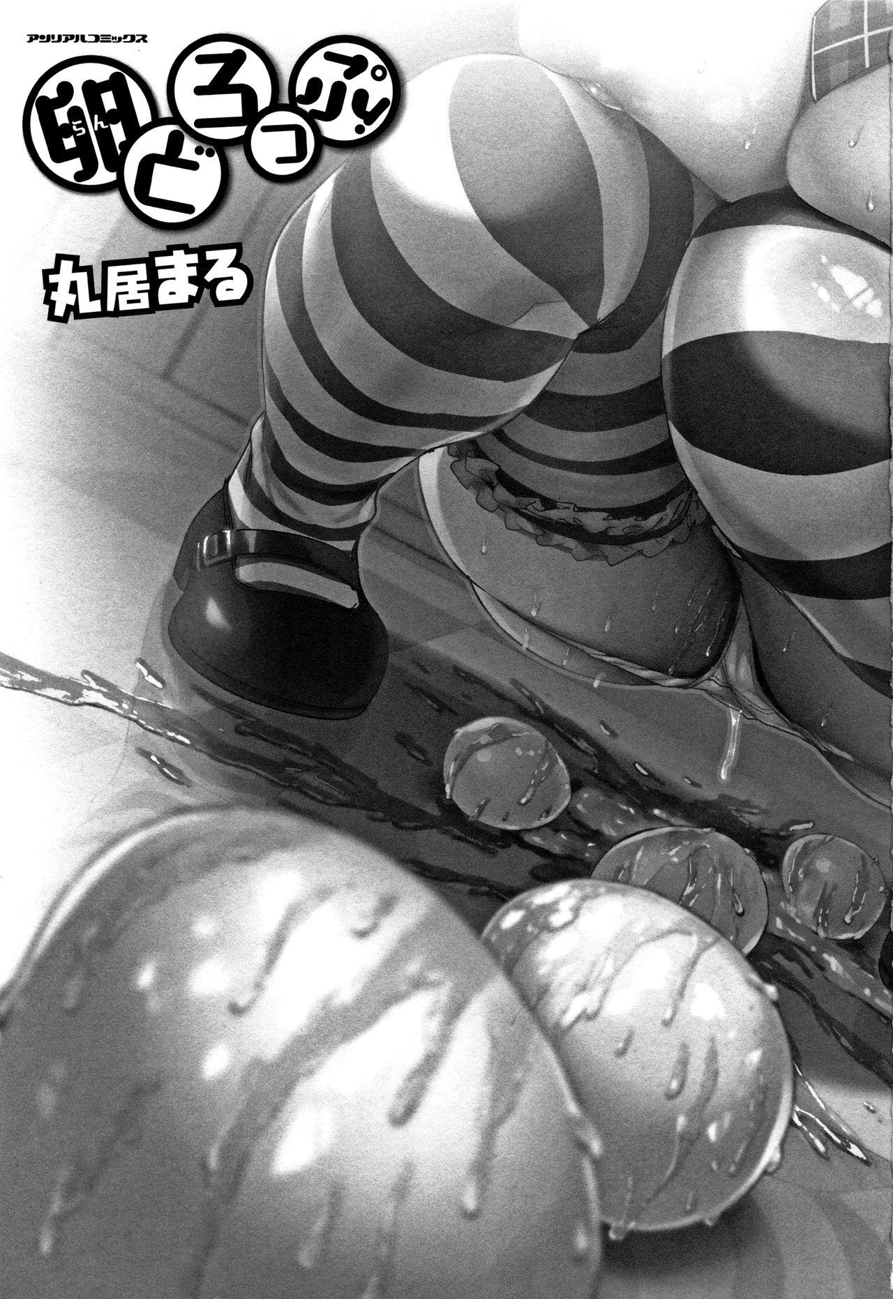 [Marui Maru] Ran-Drop! Ch.1-3 [English] [Brolen] 4