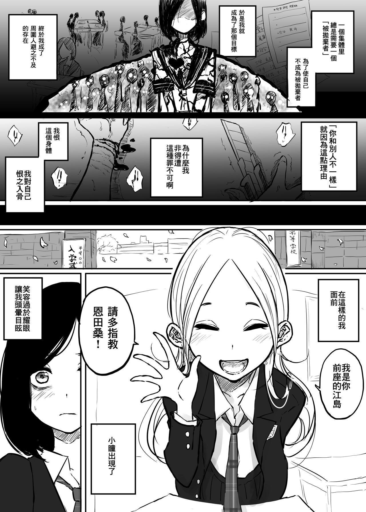 Shinzou no Ichi ga Gyaku na Onnanoko no Hanashi | 心臟位置顛倒的女孩的故事 2