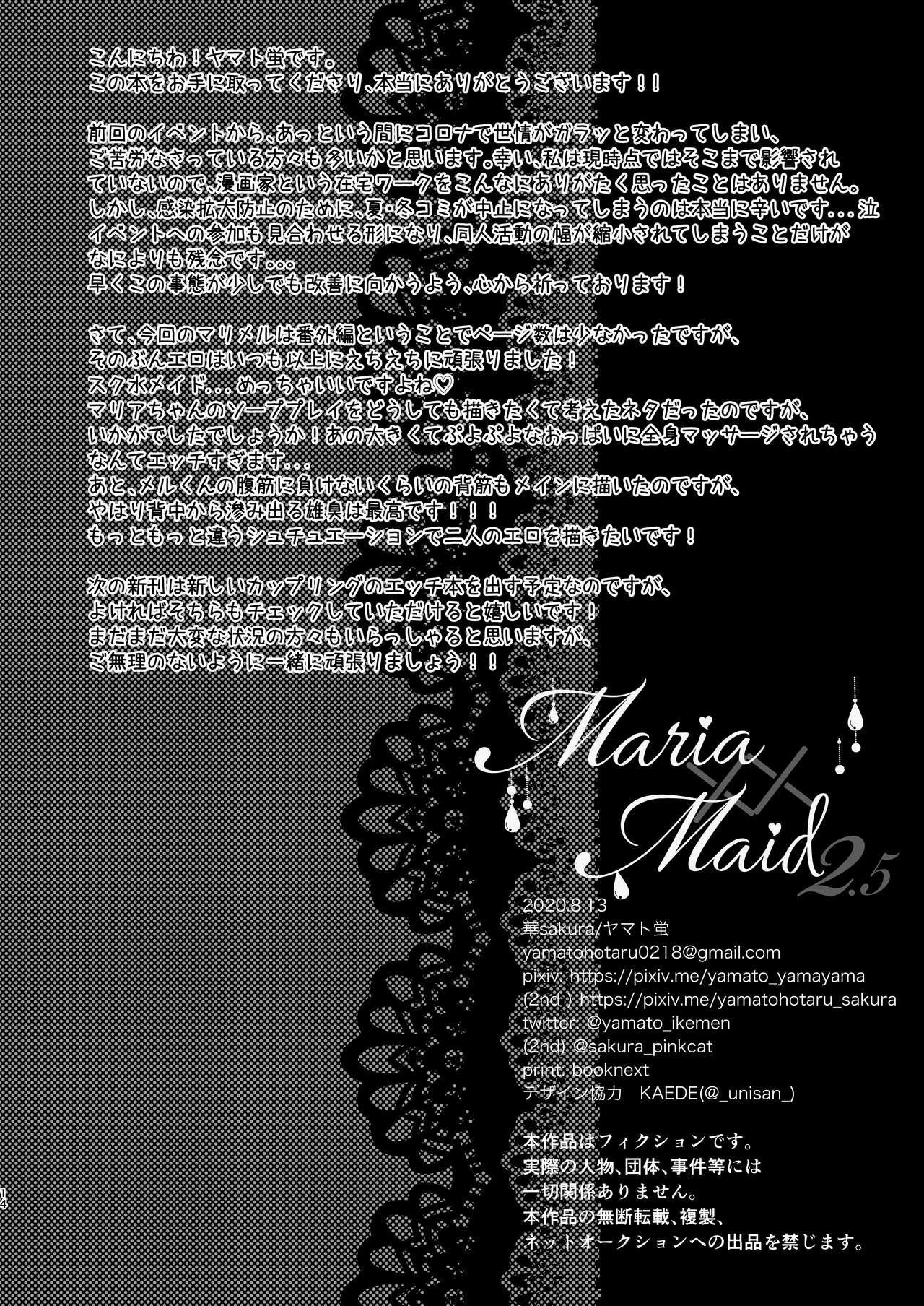 Maria××Maid 2.5 12