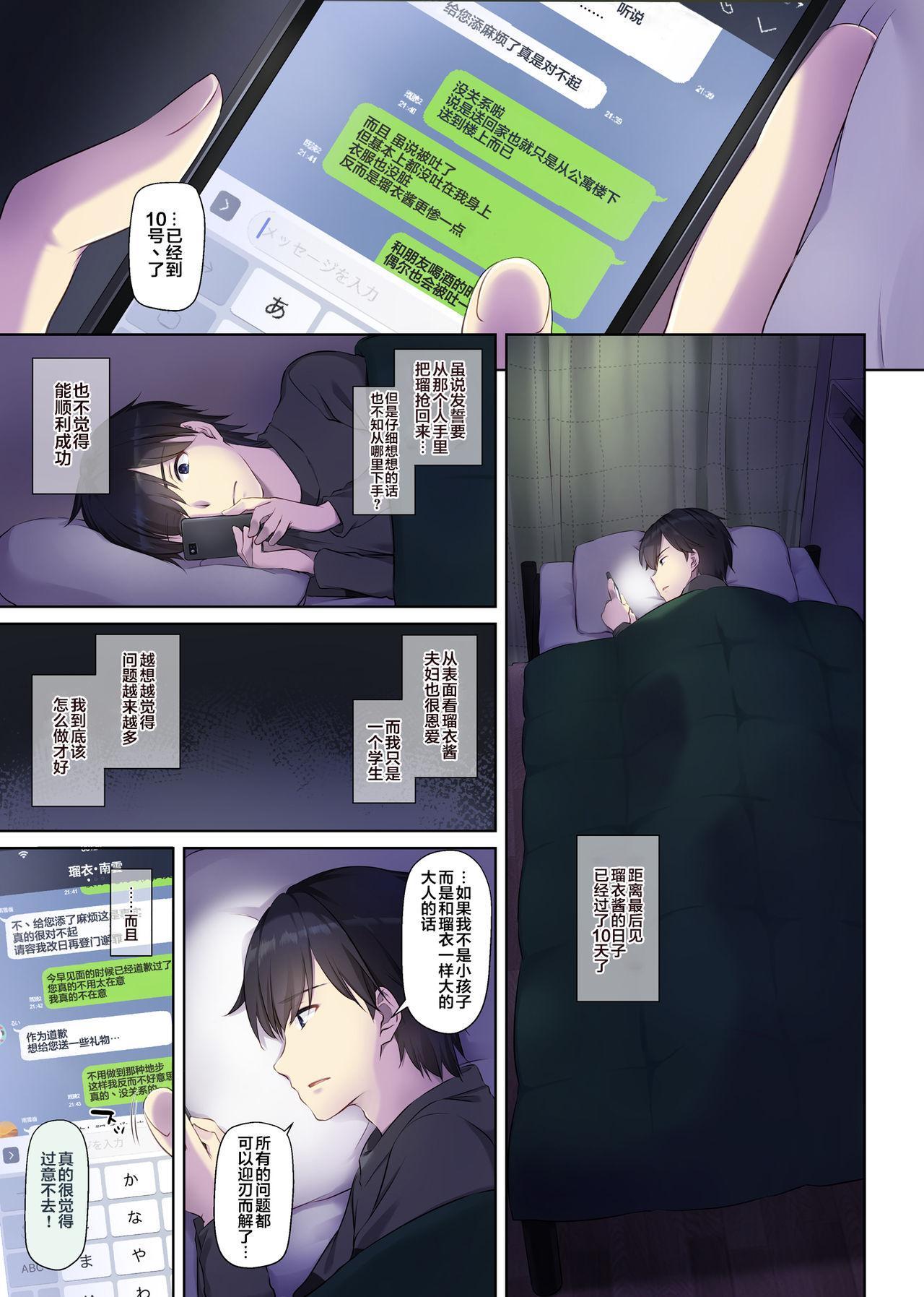 Hitozuma Osananajimi to Hitonatsu no Dekigoto 3 DLO-14 2