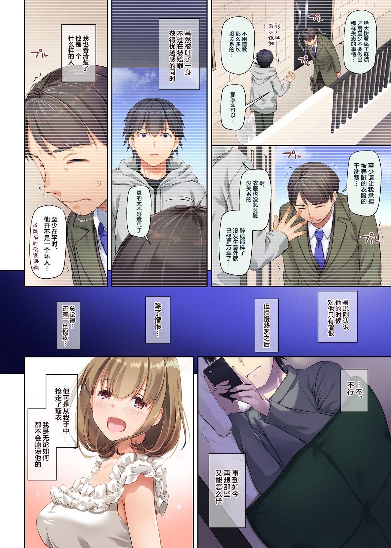 Hitozuma Osananajimi to Hitonatsu no Dekigoto 3 DLO-14 3