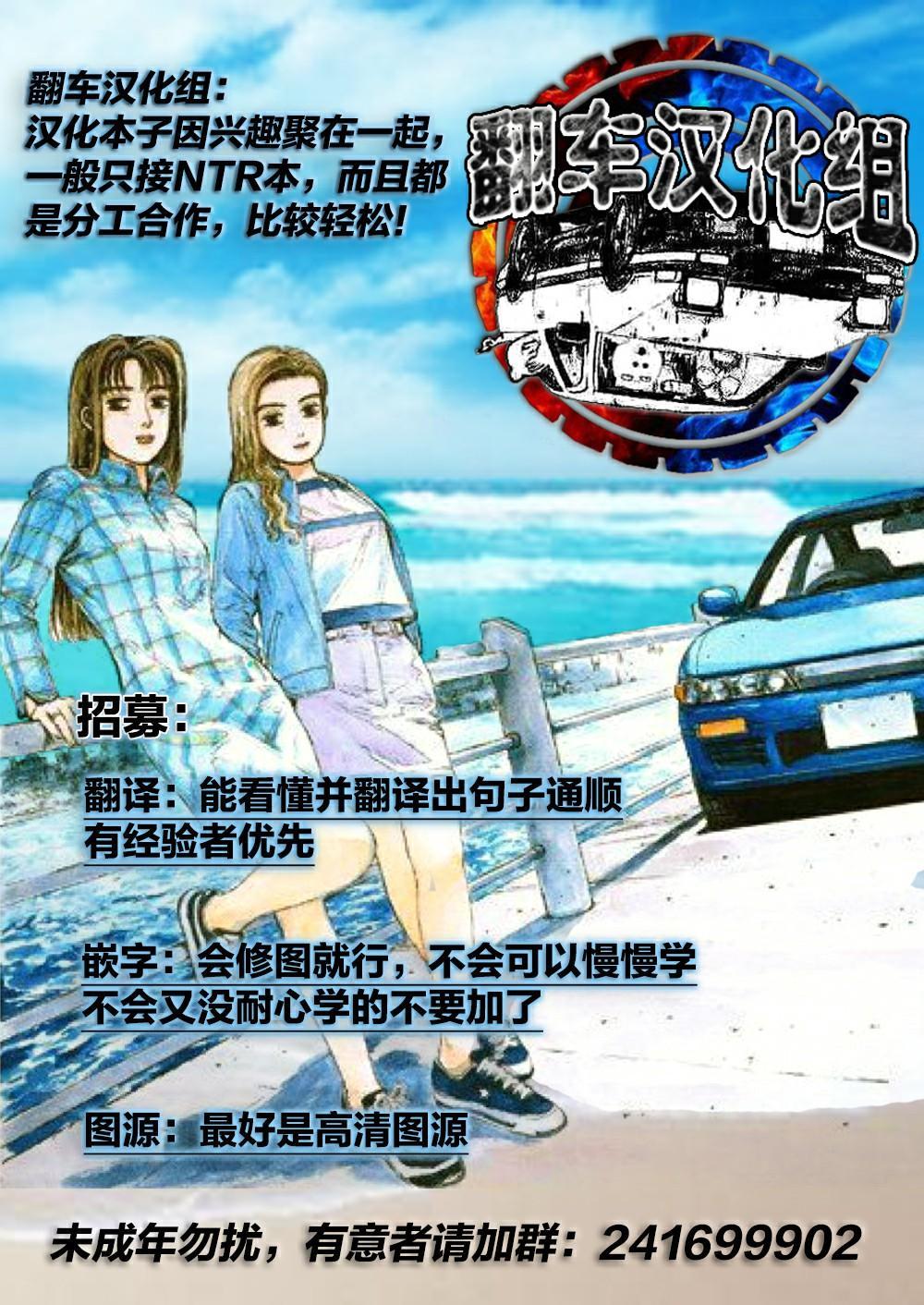 Hitozuma Osananajimi to Hitonatsu no Dekigoto 3 DLO-14 72