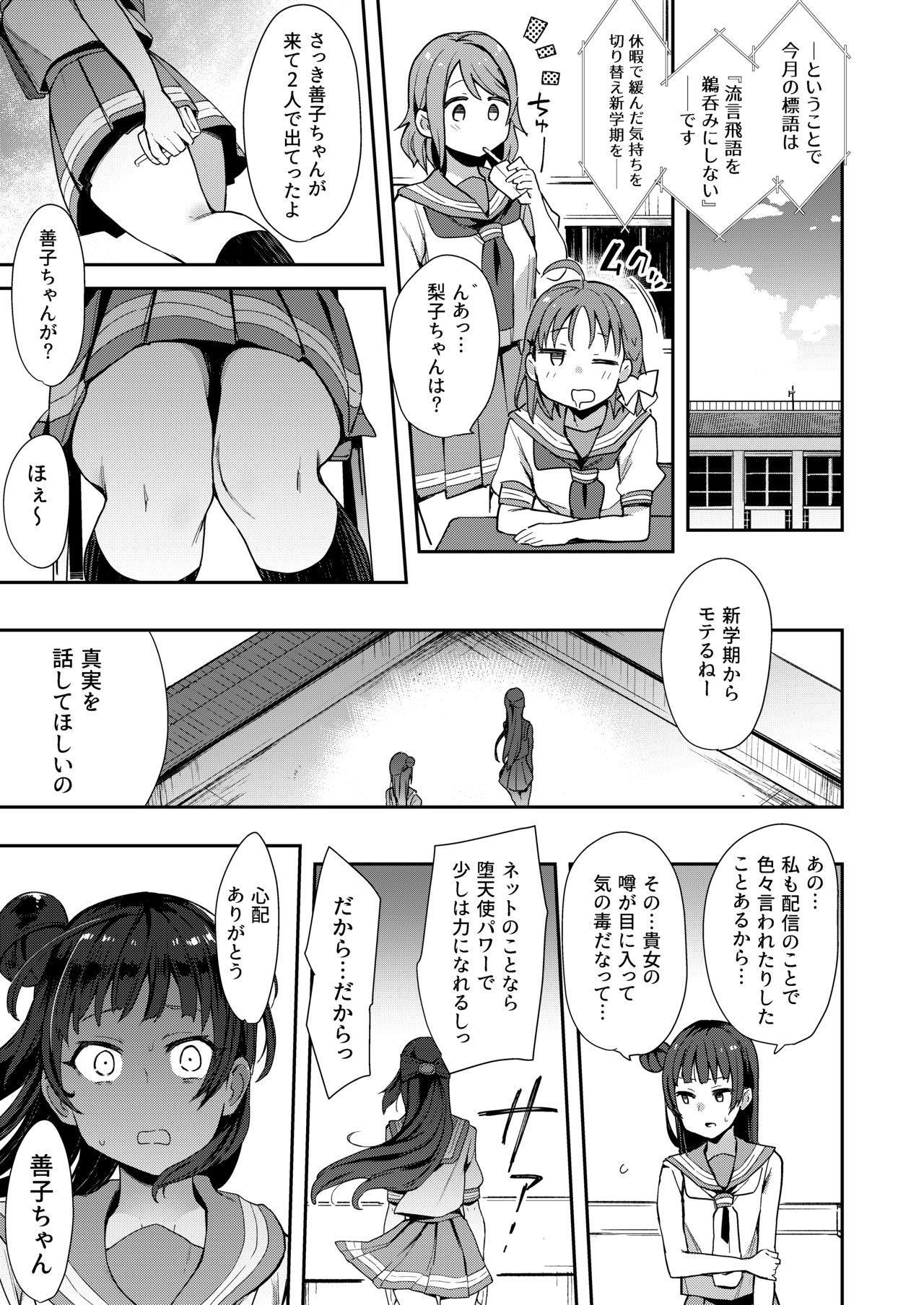 Ecchi Sketch Ro Ona Uchi. Soushuuhen 127
