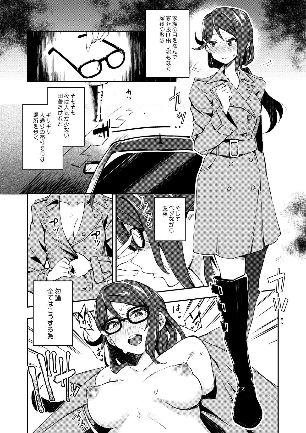 Ecchi Sketch Ro Ona Uchi. Soushuuhen 16
