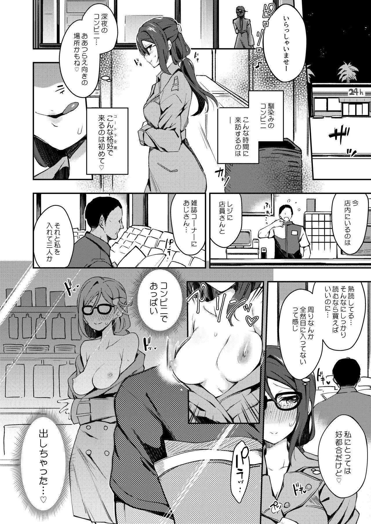 Ecchi Sketch Ro Ona Uchi. Soushuuhen 18