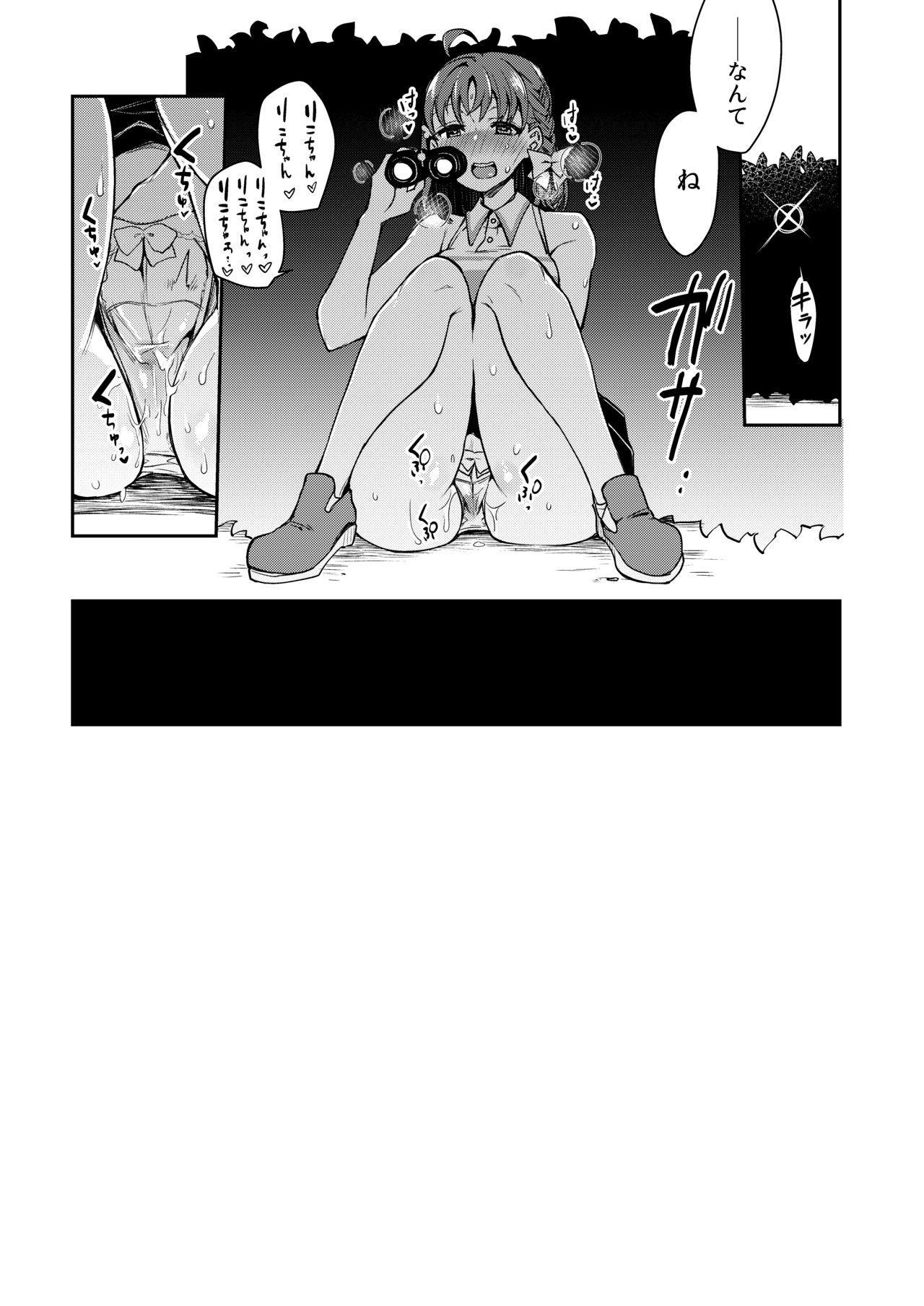 Ecchi Sketch Ro Ona Uchi. Soushuuhen 56