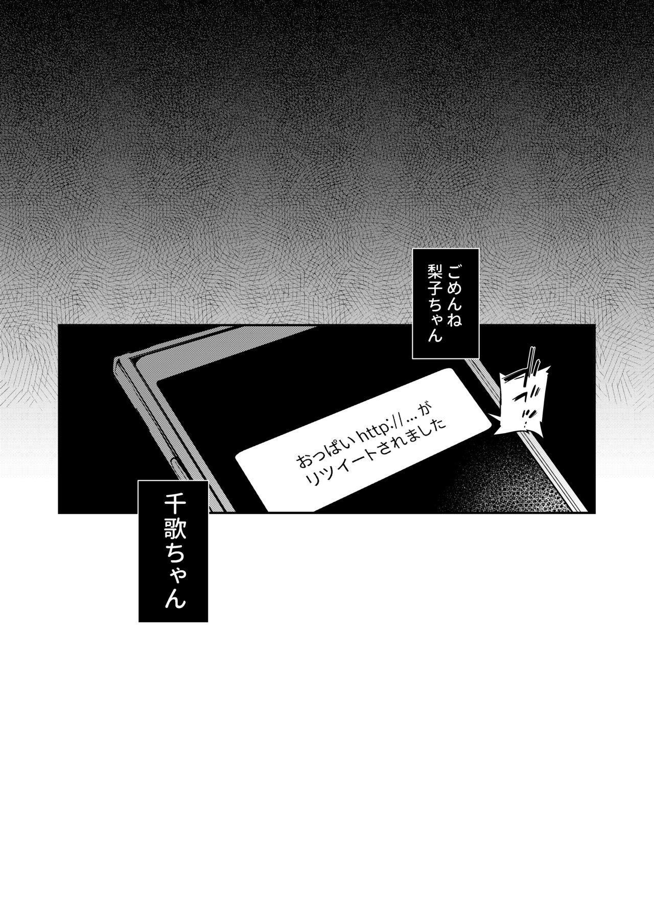 Ecchi Sketch Ro Ona Uchi. Soushuuhen 59