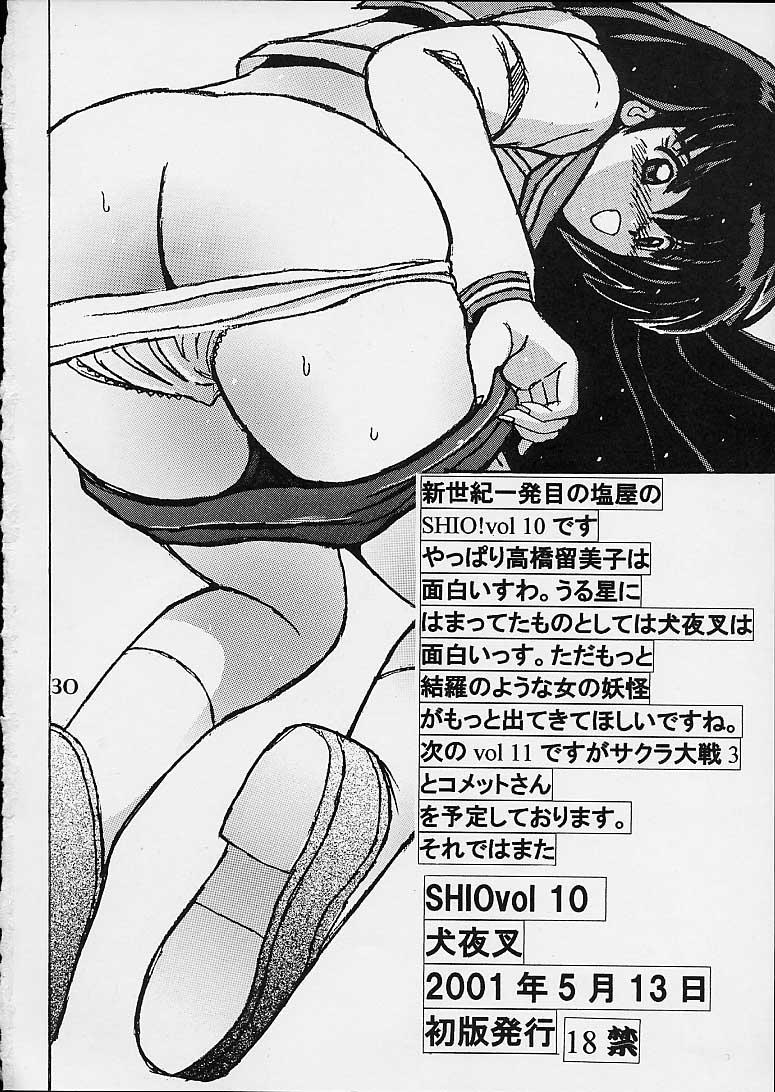 Shio Vol.10 28