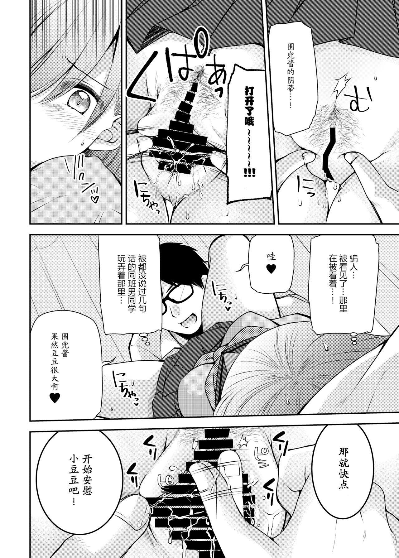 Kono Kimochi Ii Tokki ga Zenbu Warui!! 11