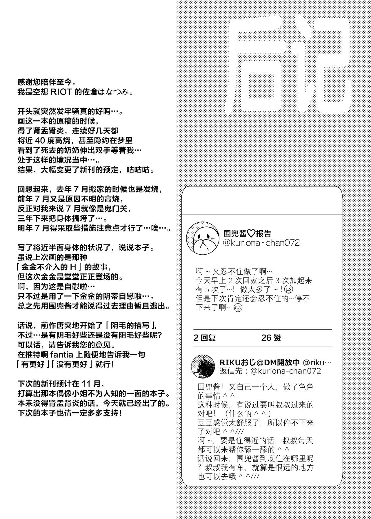 Kono Kimochi Ii Tokki ga Zenbu Warui!! 24