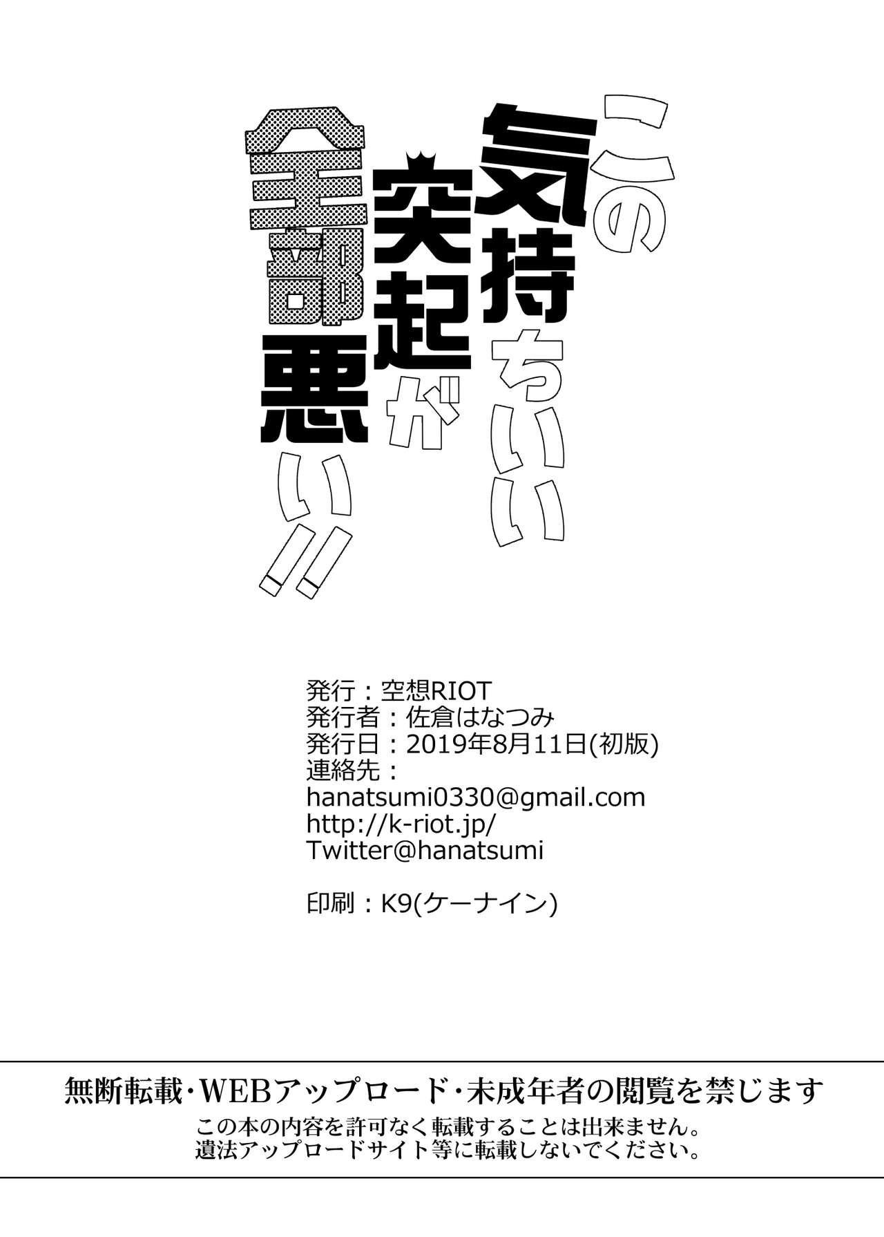 Kono Kimochi Ii Tokki ga Zenbu Warui!! 25